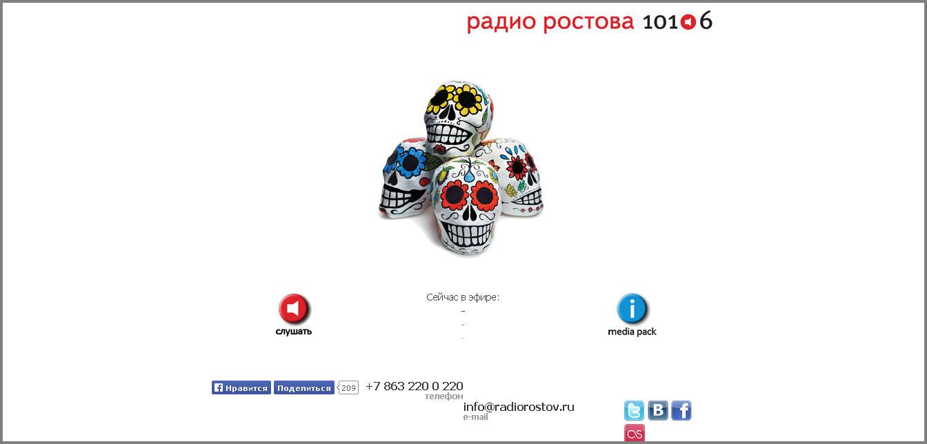 Радио ростова 1016 on twitter