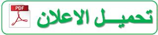 اعلان توظيف اساتذة بجامعة ورقلة جويلية 215