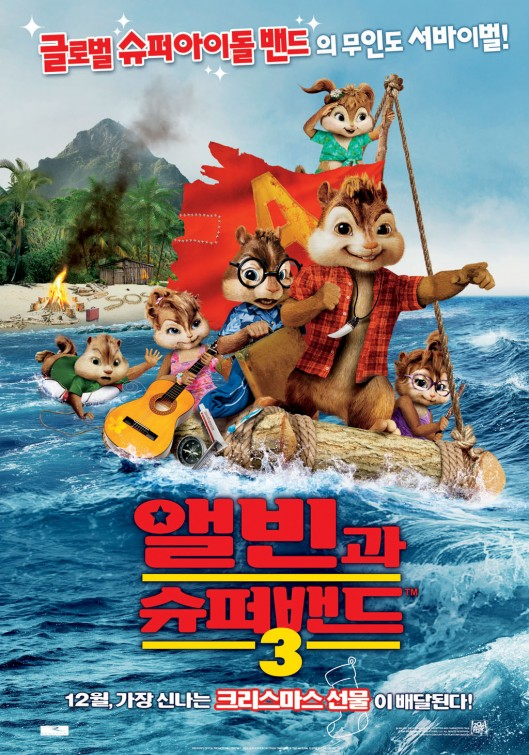 Alvin And Chipmunks Chipwrecked