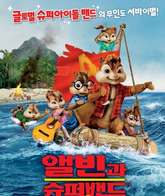 Avatar 2 Movie Trailer 2011: Alvin And The Chipmunks 3 Chipwrecked Poster