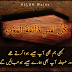 Kabhi Ap Hamary Jaisy Hova Karty Thy - Wallpapers About Death And Grave
