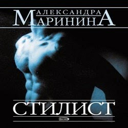 Стилист. Александра Маринина — Слушать аудиокнигу онлайн