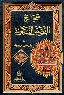 كتاب صحيح القصص النبوي - عمر سليمان الأشقر