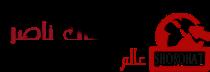 شروحات ناصر