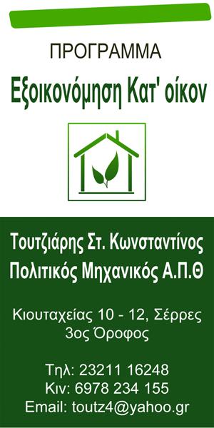 Τουντζιάρης