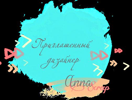Anna'Scrap