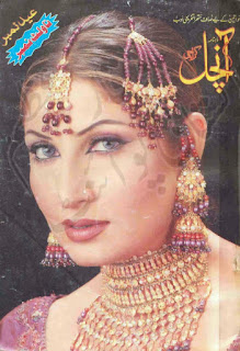Aanchal Digest November 2005 Online Reading
