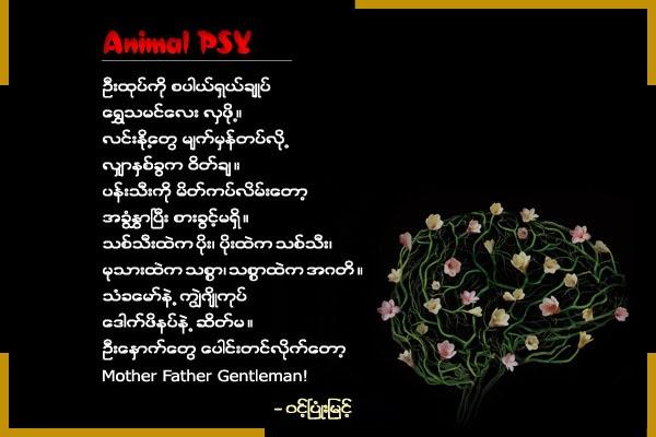 ဝင့္ၿပံဳးျမင့္ရဲ႕ animal psy