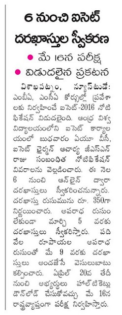 AP ICET 2016  Notification Application Process I Exam Date I Previous Pappers