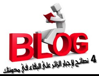 4 نصائح لإجبار الزائر على البقاء في مدونتك