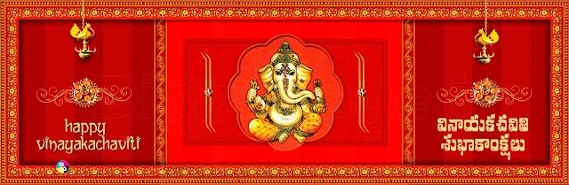 Ganesh Chaturth greetings in telugu 2014