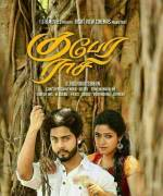 KUBERA RASI OFFICIAL TRAILER _ 2015 TAMIL MOVIE