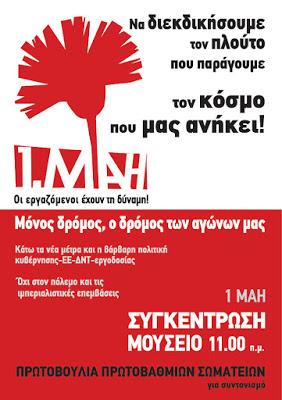 ΕΡΓΑΤΙΚΗ ΠΡΩΤΟΜΑΓΙΑ 2017