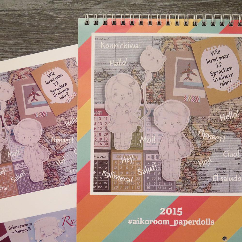 Календарь #aikoroom_paperdolls 2015
