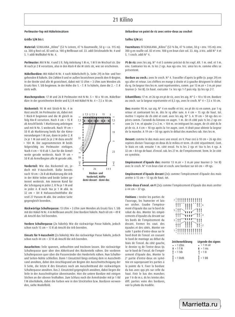 Вязание. Журнал Schulana Crealana №32 2013