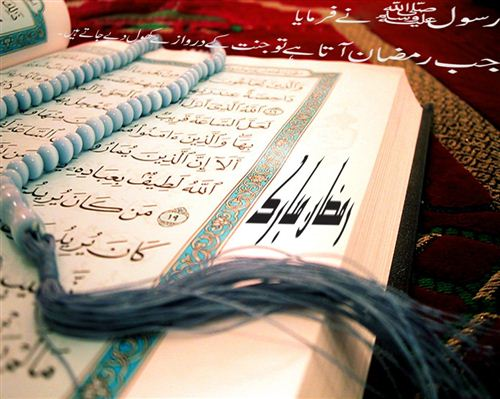 Meaningful Poems In Ramadan Images: The Poems On The Books In Ramzan Mubarak Images