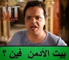 محمد هنيدي: صور مضحكة عليها تعليقات للفيس بوك - بيت الادمن فين