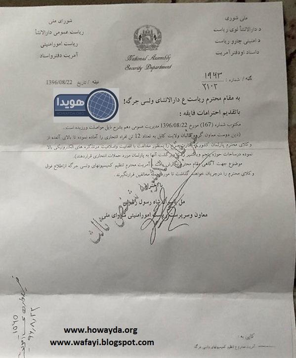 12 انتحارکننده آمادهی حمله به شماری از اعضای مجلس نمایندگان +سند