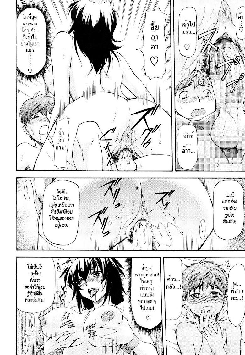 พี่สาวตัวแสบ - หน้า 12