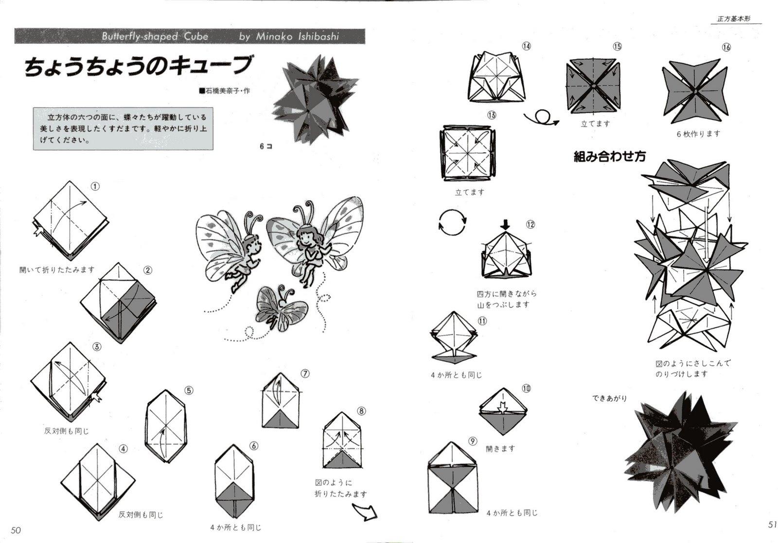 jholanda origami  butterfly cube