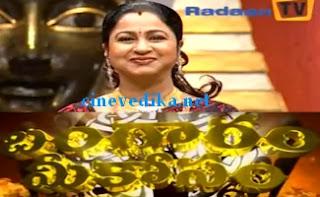 Radhika's Bangaram Mee Kosam – Episode 2