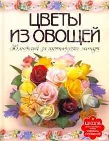 маргарита кузнецова новая книга вырезаем цветы из овощей