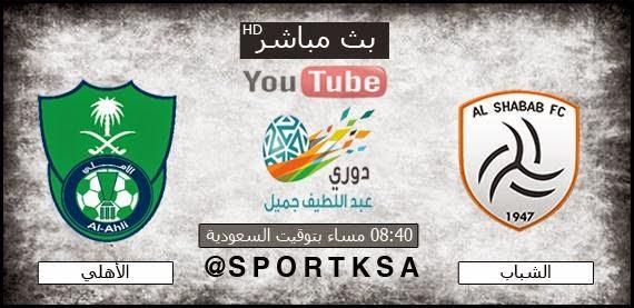 حمل وشاهد اهداف مباراة الشباب و الأهلي ||2-3  دوري عبداللطيف جميل
