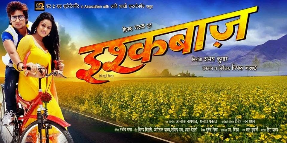 Bhojpuri movie Ishqbaaz poster 2015 wiki, Rakesh Mishra, Kajal Ragdhwani first look pics, wallpaper