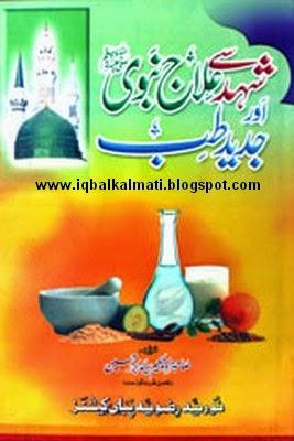 Shahad Se Ilaaj-e-Nabvi Aur Jadeed