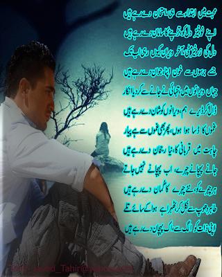 Best Imtihan Shayari