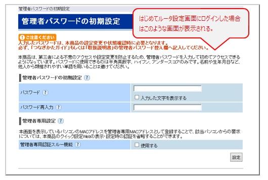 NECルータのログインパスワードを決める画面(管理者パスワードの初期設定)