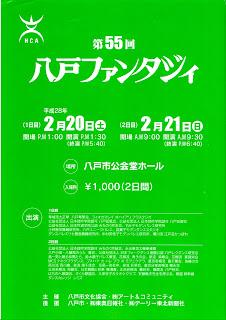 Hachinohe Fantasy 2016 poster 第55回八戸ファンタジィ ポスター