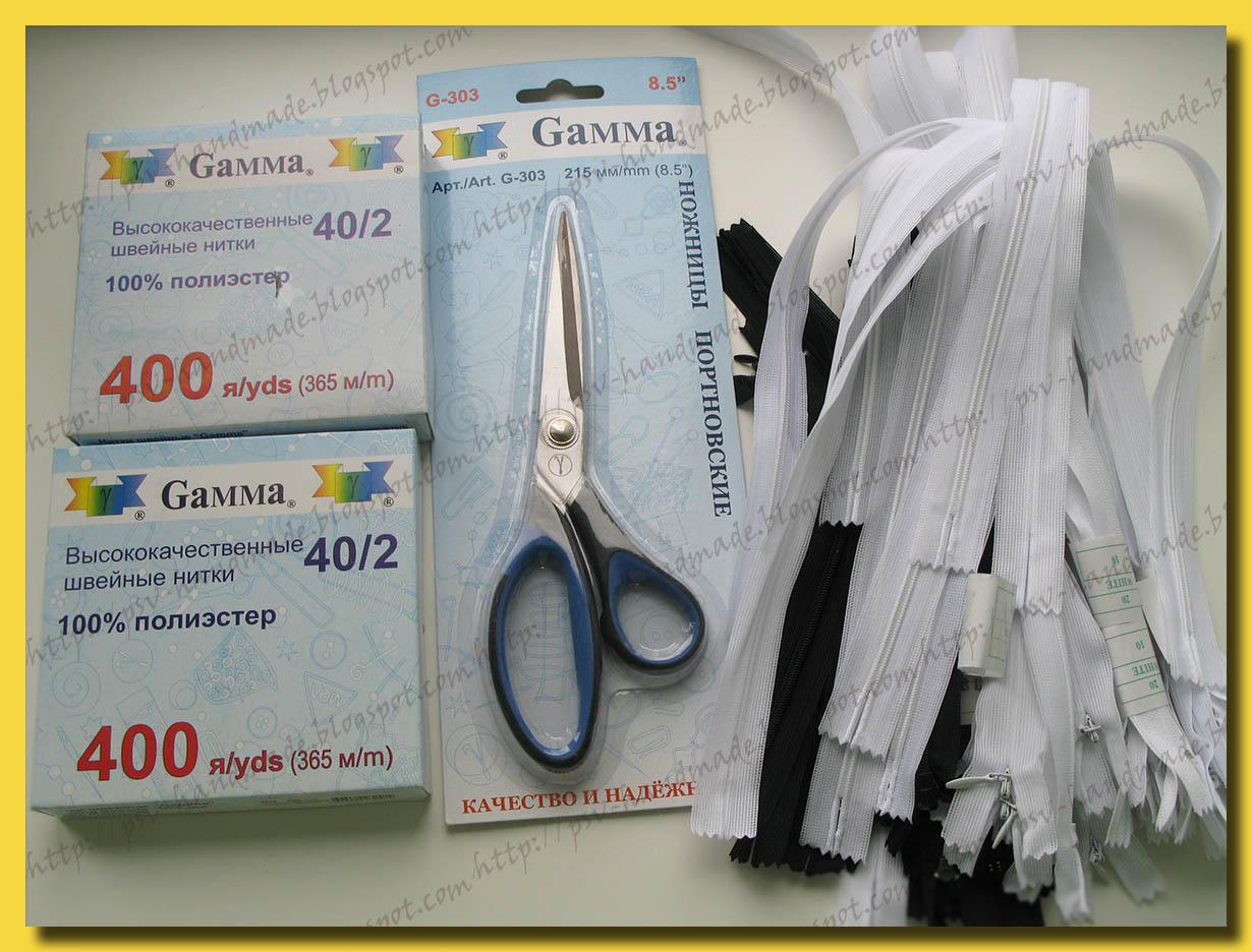 Совместные покупки - нитки, ножницы, молнии