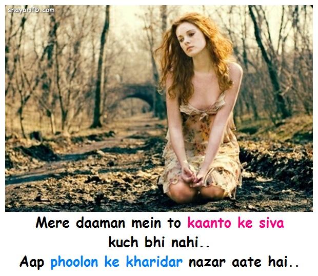 Mere daaman mein to kaanto ke siva kuch bhi nahi.. Aap phoolon ke kharidar nazar aate hai..