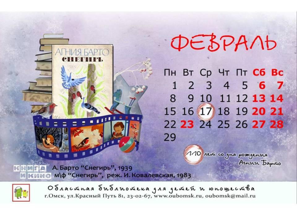 Праздничные дни в июне 2017 в крыму календарь