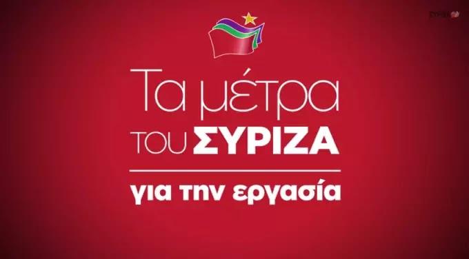 Οι συριζαίοι εξαθλιώνουν τους Έλληνες: 550.000 εργάζονται για 412 ευρώ μικτά - Στοιχεία ΣΟΚ από το ΙΚΑ