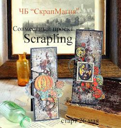 """Совместный проект """"SCRAPLING"""" - 2 ЭТАП.Стиль """"Steampunk"""""""