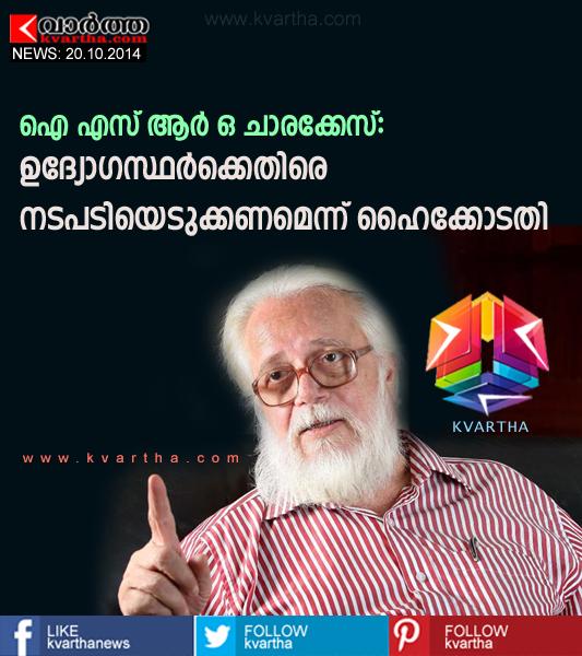 Kochi, High Court of Kerala, CBI, ISRO,