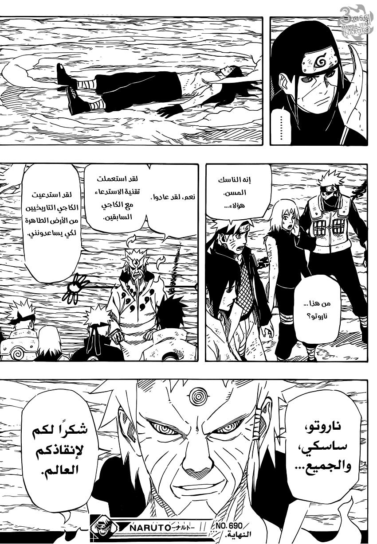 Naruto 690