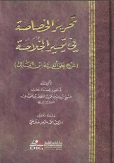 تحرير الخصاصة في تيسير الخلاصة شرح على ألفية ابن مالك