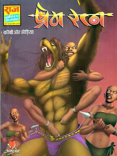 prem ratan bheriya hindi comic