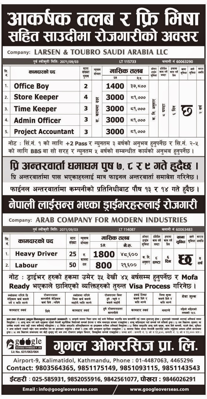 Office Boy, Store Keeper, Time Keeper, Admin Officer, Project Accountant, Heavy Driver, Labour