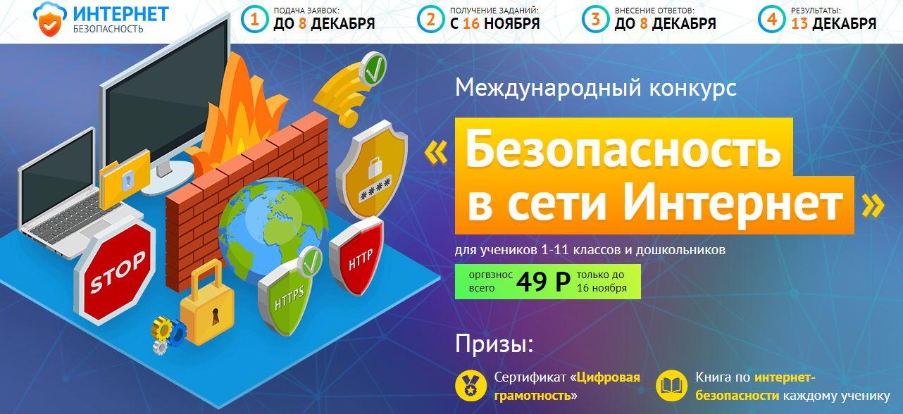 Интернет безопасность конкурс для школьников