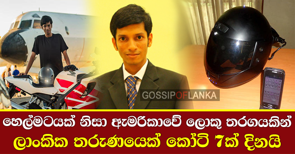 Ganidu Nanayakkara won the Verizon competition with 70 million cash price