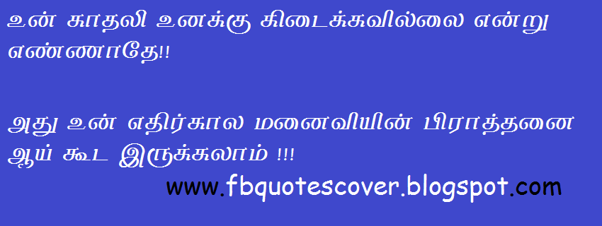 Tamil Quotes Cover