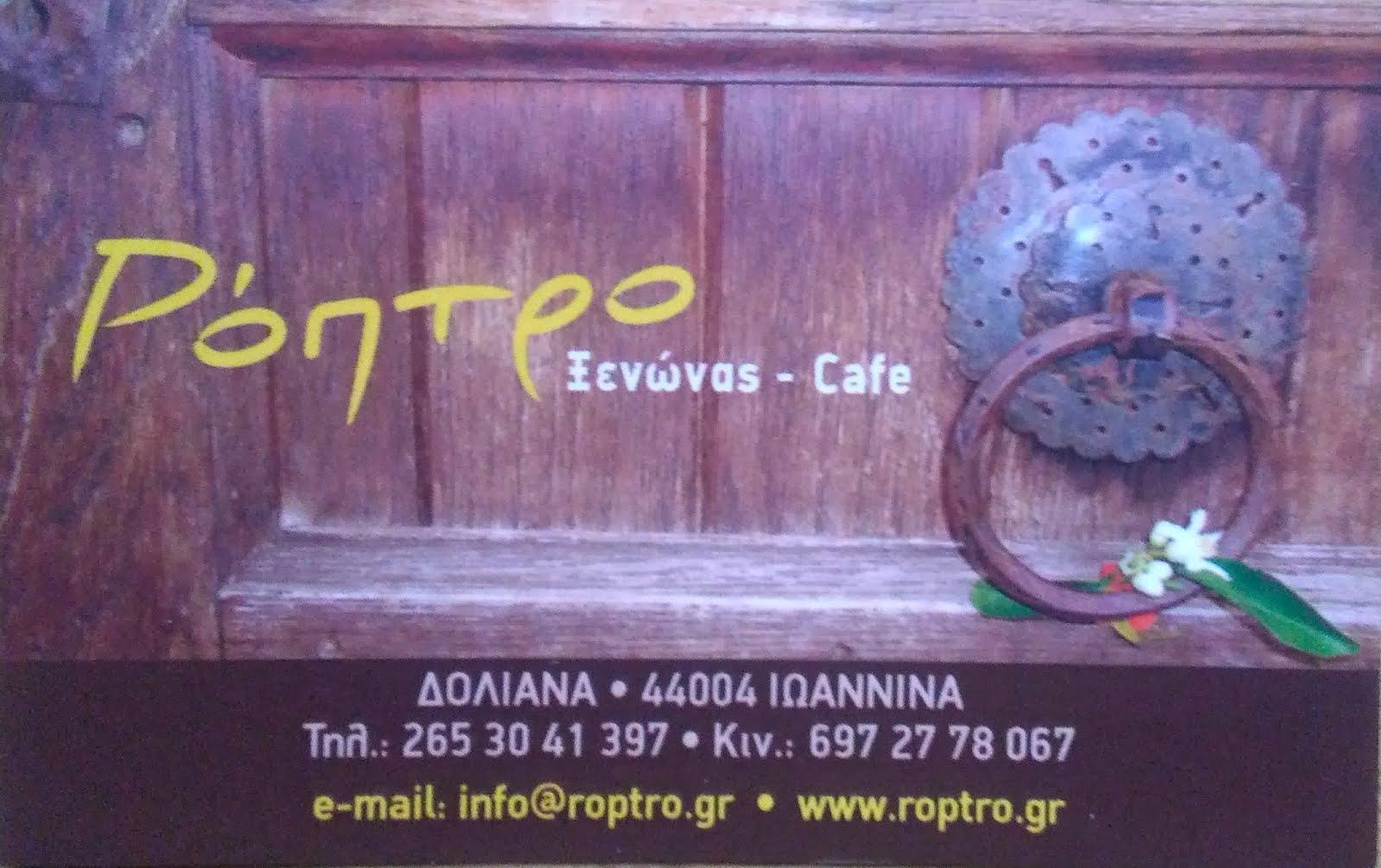 «ΡΟΠΤΡΟ» ΞΕΝΩΝΑΣ-CAFE