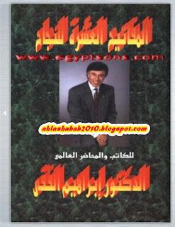 تحميل الكتاب الرائع المفاتيح العشرة للنجاح للدكتور إبراهيم الفقي