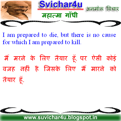 Gandhi hindi and english suvichar