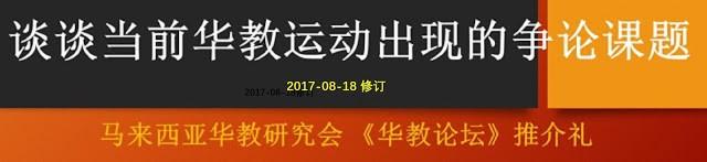 谈谈当前华教运动出现的争论课题