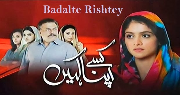 Badalte Rishtey Upcoming Zindagi tv Show Wiki Story| Star cast | Trailors | Timing |Title Song